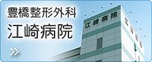豊橋整形外科 江崎病院