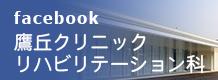 鷹丘クリニックリハビリテーション科フェイスブック