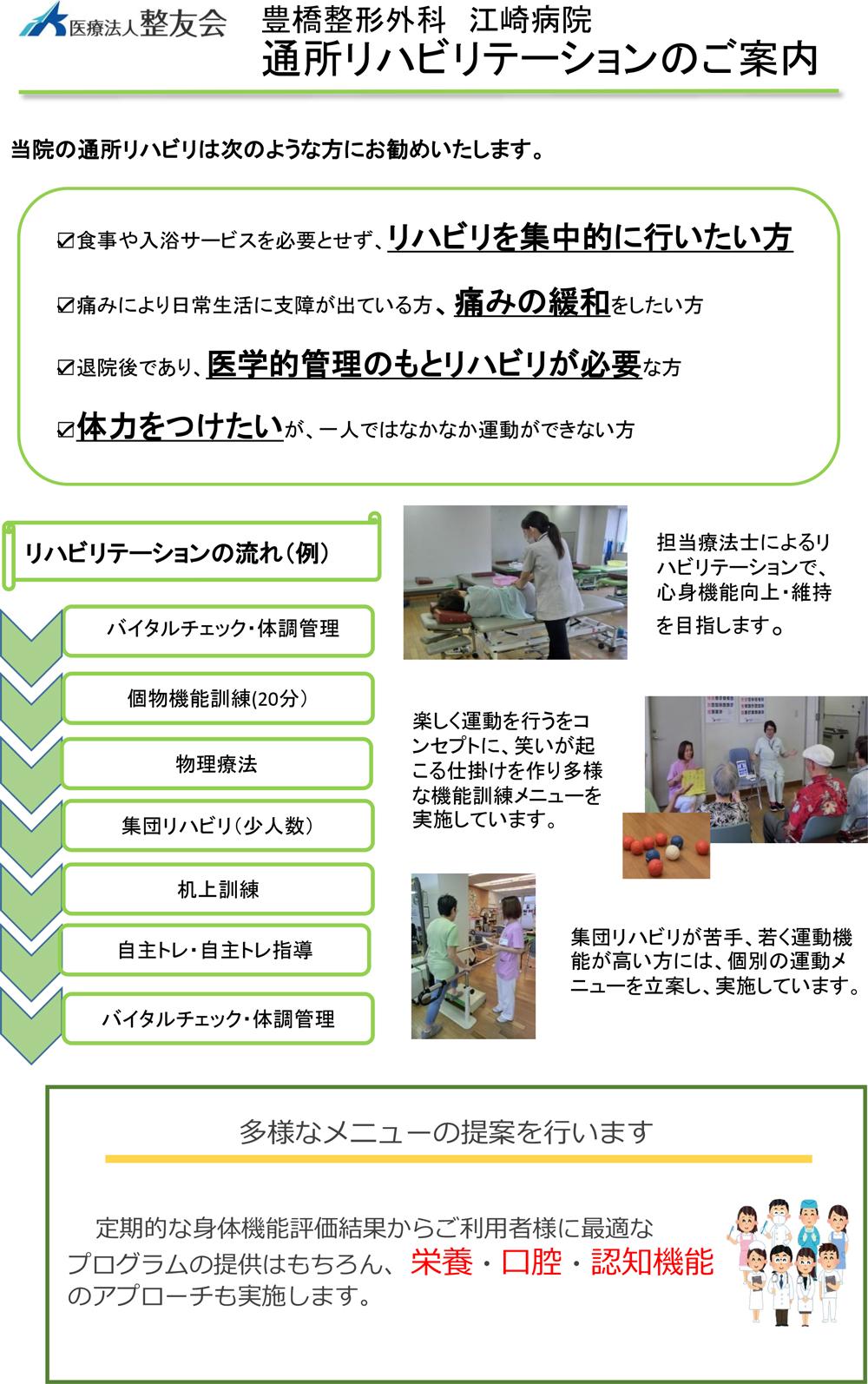 豊橋整形外科 江崎病院・通所リハビリテーションのご案内・1