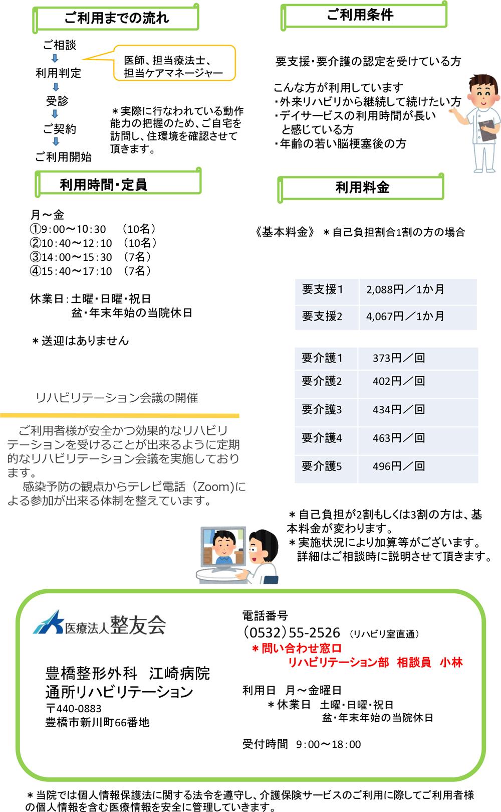 豊橋整形外科江崎病院・通所リハビリテーションのご案内・2